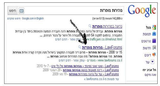 תוצאות חיפוש מהירות מופרזת בגוגל - יולי 2011