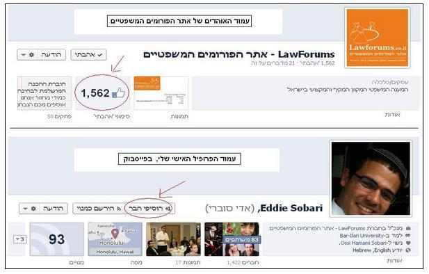 זהו את ההבדלים בין עמוד אוהדים מול עמוד פרופיל אישי בפייסבוק