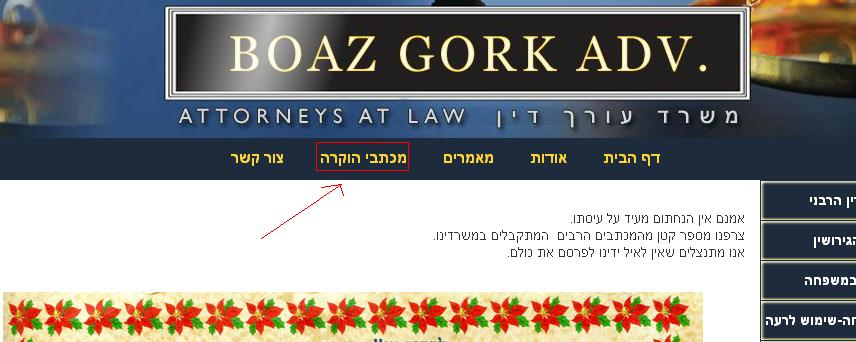 עורך דין בועז גורק - מכתבי הוקרה