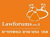 אתר הפורומים המשפטיים מפרסם את עורכי הדין מנהלי הפורום באתרים הגדולים בישראל
