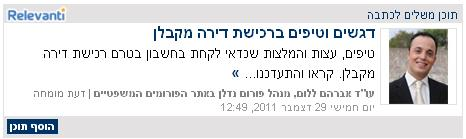 עורך דין אברהם ללום, באתר כלכליסט