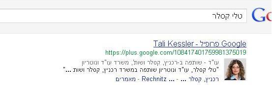"""עו""""ד טלי קסלר גוגל+"""