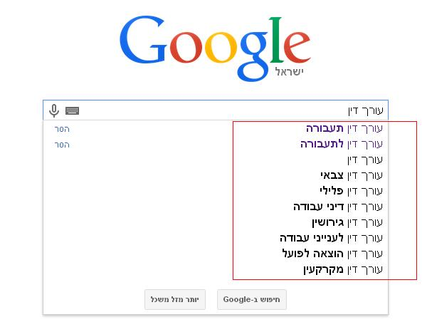 google suggest לחיפוש עורכי דין