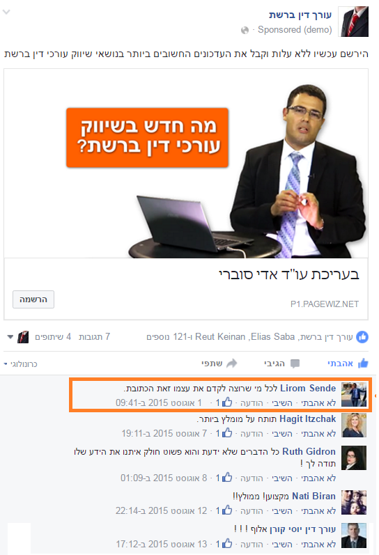 """שיווק עורכי דין ברשת - עו""""ד אדי סוברי"""