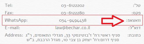 עורך דין תומר בכר - ווטסאפ