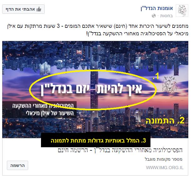 פרסומת בפייסבוק לפי ניתוח שיטת המוניות