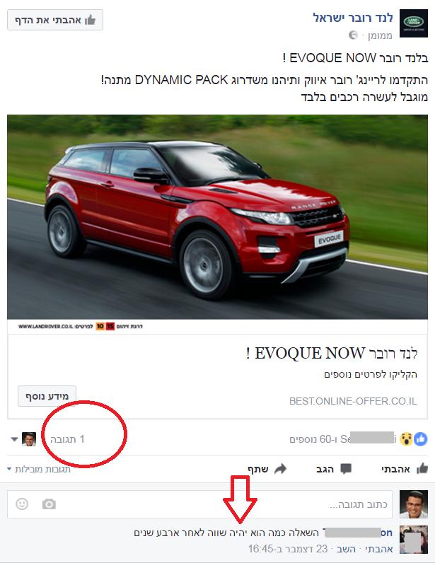 הייתם מזמינים רכב חדש?