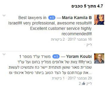 """ביקורות נהדרות בראש העמוד העסקי של עו""""ד אלעד מאור"""